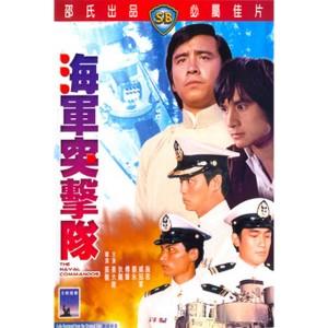 The Naval Commandos (1977) (Vietsub) - Hải Xa Đột Kích
