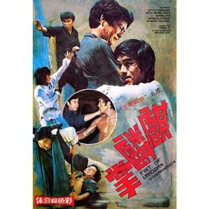 Fist Of Unicom (1973) (Engsub) - Kỳ Lân Quyền