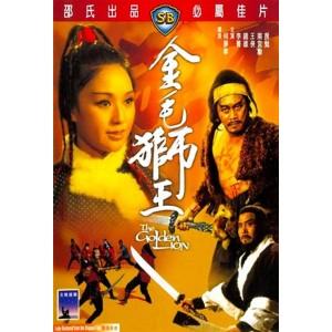 The Golden Lion (1973) (Vietsub) - Kim Mao Sư Vương