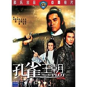 Murder Plot (1979) (Vietsub) - Khổng Tước Vương Triều