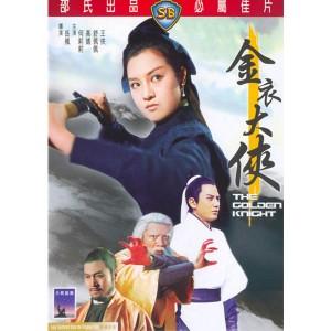 The Golden Knight (1970) (Engsub) - Kim Y Đại Hiệp