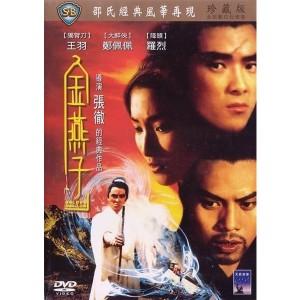 Kim Yến Tử (1968) (Vietsub)