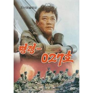 Lệnh 027 (1986) (Vietsub)