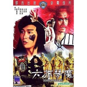 Demon Of The Lute (1983) (Vietsub) - Lục Chỉ Cầm Ma