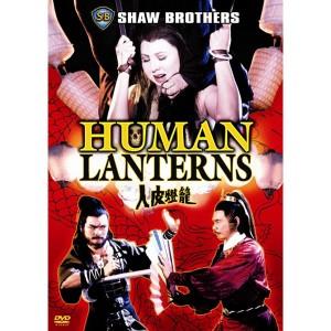 Human Lanterns (1982) (Vietsub) - Lồng Đèn Da Người