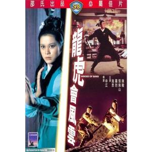 Heroes Of Sung (1973) (Engsub) - Long Hổ Hội Phong vân