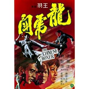 Long Hổ Quyết Đấu (1970) (Vietsub)
