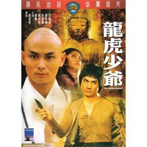 The Treasure Hunters (1981) (Engsub) - Long Hổ Tiểu Anh Hùng