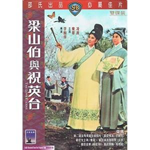 Lương Sơn Bá Chúc Anh Đài (1963) (Vietsub)