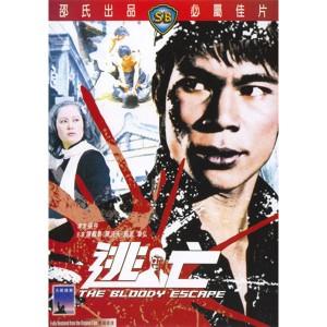 The Bloody Escape (1975) (Vietsub) - Lối Thoát Đẫm Máu