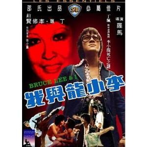 Lý Tiểu Long Và Tôi (1975) (Vietsub)