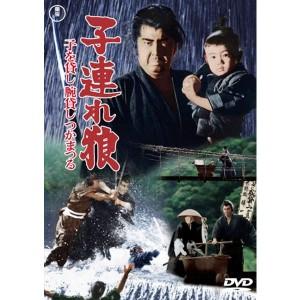 Lone Wolf And Cub Sword Of Vengeance (1972) (Vietsub) - Thanh Kiếm Báo Thù
