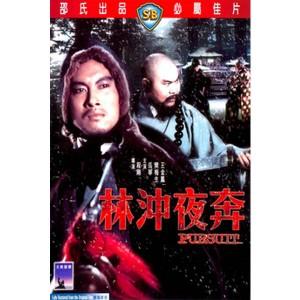 Pursuit (1972) (Engsub) - Lâm Xung