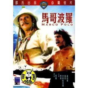 Marco Polo (1975) (Vietsub)