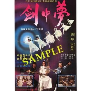 The Dream Sword (1979) (Vietsub) - Mộng Kiếm