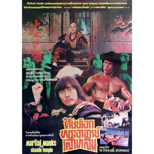 Martial Monks Of Shaolin Temple (1983)