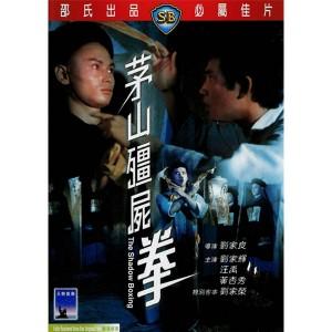 The Shadow Boxing (1979) (Vietsub) - Mao Sơn Cương Thi Quyền