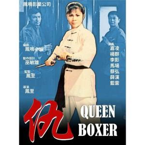 The Queen Boxer (1972) (Engsub) - Mã Tố Trinh Phục Thù