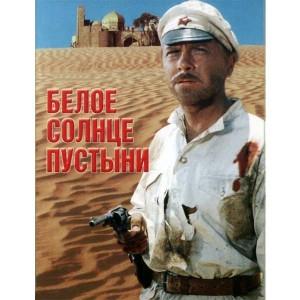 Mặt Trời Trắng Trên Sa Mạc (1970) (Thuyết Minh)