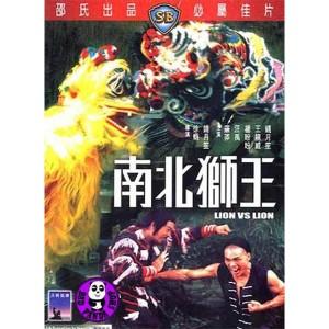 Lion Vs Lion (1981) (Vietsub) - Nam Bắc Sư Vương