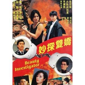 Beauty Investigator (1992) (Lồng Tiếng) - Nữ Cảnh Sát Ngầm