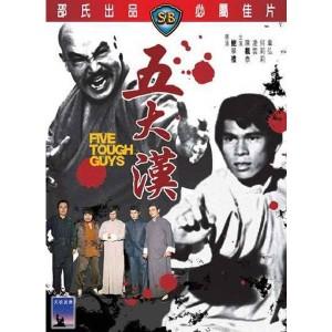 Five Tough Guys (1974) (Engsub) - Ngũ Đại Hảo Hán