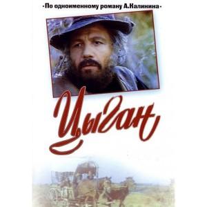 Người Đàn Ông Digan (1979) (Vietsub)