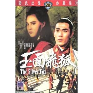 The Silver Fox (1968) (Engsub) - Ngọc Diện Phi Hồ