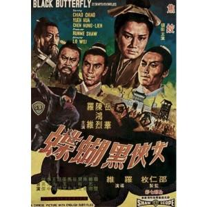 The Black Butterfly (1968) (Vietsub) - Nữ Hiệp Hắc Hồ Điệp