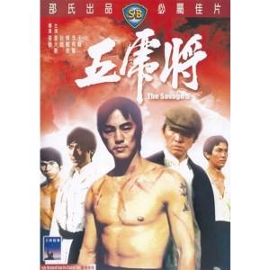 Ngũ Hổ Tướng (1974) (Vietsub)