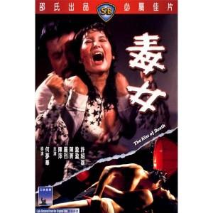 The Kiss Of Death (1973) (Vietsub) - Nụ Hôn Tử Thần
