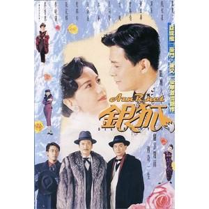 Ngân Hồ Về Đêm (1992) (Lồng Tiếng Fafilm VN) (Bản Đẹp)