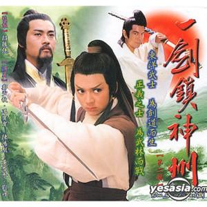 Nhất Kiếm Chấn Thần Châu (1979) (Lồng Tiếng) (Bản Đẹp)