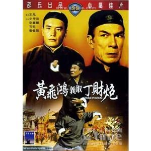 Rivals Of Kungfu (1974) (Vietsub) - Nghĩa Khí Hoàng Phi Hồng