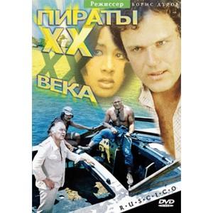 Những Tên Cướp Biển Thế Kỷ 20 (1980) (Vietsub)