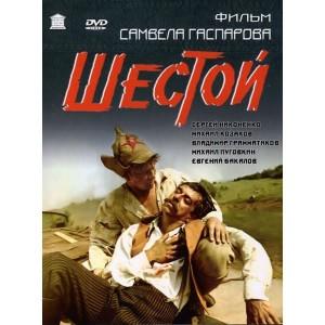 Người Thứ Sáu (1981) (Vietsub)