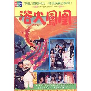 Phượng Hoàng Thần Nữ  (1990) (Lồng Tiếng) (Bản Đẹp)