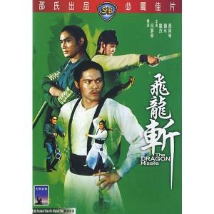 Phi Long Trảm (1976) (Vietsub)