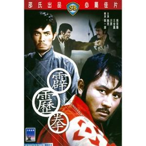 The Thunderbolt Fist (1972) (Engsub) - Quả Đấm Thép