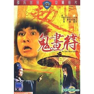 The Faker Ghost Catchers (1982) (Vietsub) - Quỷ Họa Phù
