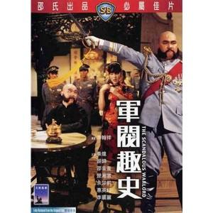 The Scandalous Warlord (1979) (Vietsub) - Quân Phiệt Thú Sử