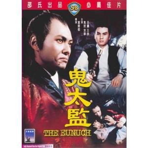 The Eunuch (1971) (Vietsub) - Quan Thái Giám
