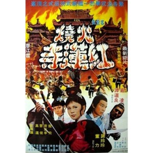 Story In Temple Red Lily (1976)