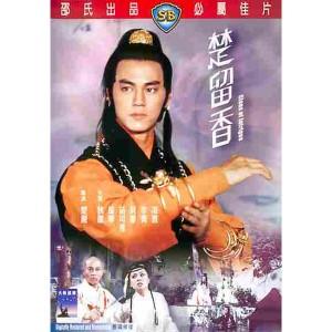 Sở Lưu Hương (1977) (Vietsub)