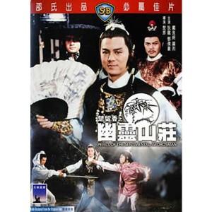Perils Of The Sentimental Swordsman (1982) (Vietsub) - Sở Lưu Hương Đại Náo U Linh Sơn Trang