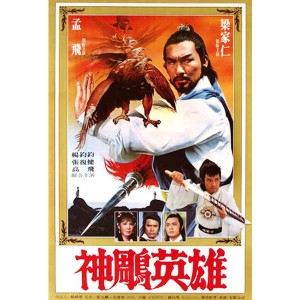 Night Orchid (1982) (Vietsub) - Sở Lưu Hương - Ngọ Dạ Lan Hoa