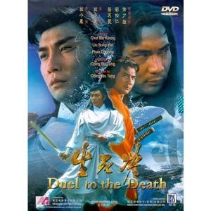 Song Long Quyết Tử (1982) (Thuyết Minh)