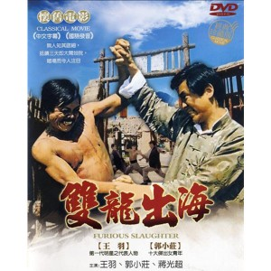 The Two Cavaliers (1973) - Song Long Xuất Hải