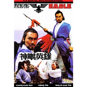 Sheng Piao Hero (1982)
