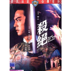 Soul Of The Sword (1977) (Vietsub) - Hồn Kiếm